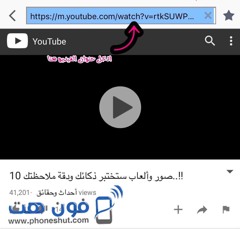 تحميل الفيديو من اليوتيوب لمستخدمي الايفون والاندرويد