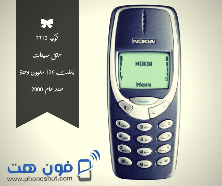 Nokia 3310 عودة الهاتف الأسطوري