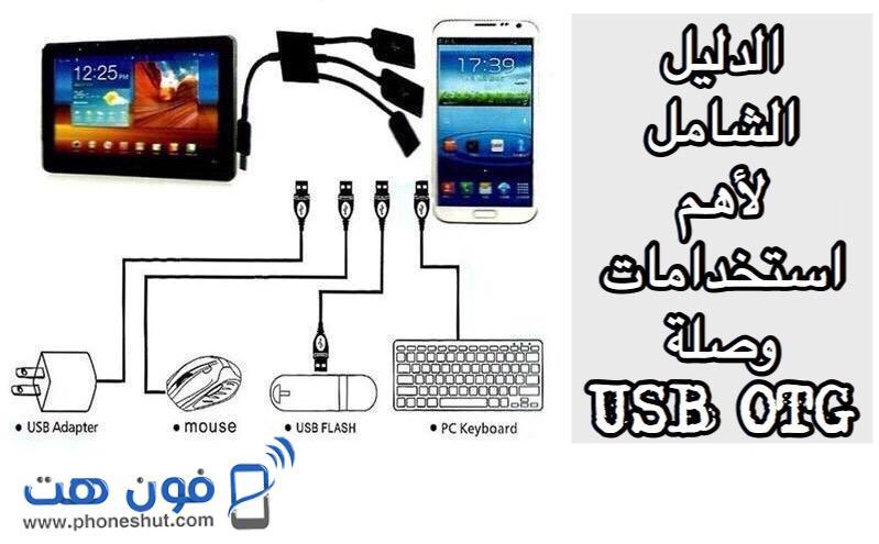 وصلة USB OTG