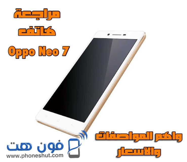 مراجعة Oppo Neo 7