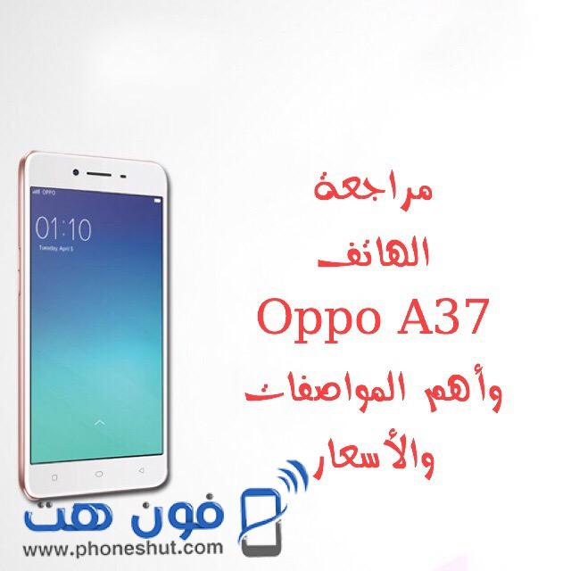 مراجعة Oppo A37