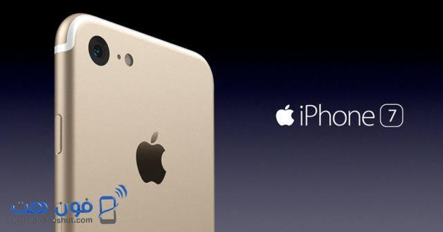 سعر ومواصفات أبل أيفون 7 ـ Apple iPhone 7
