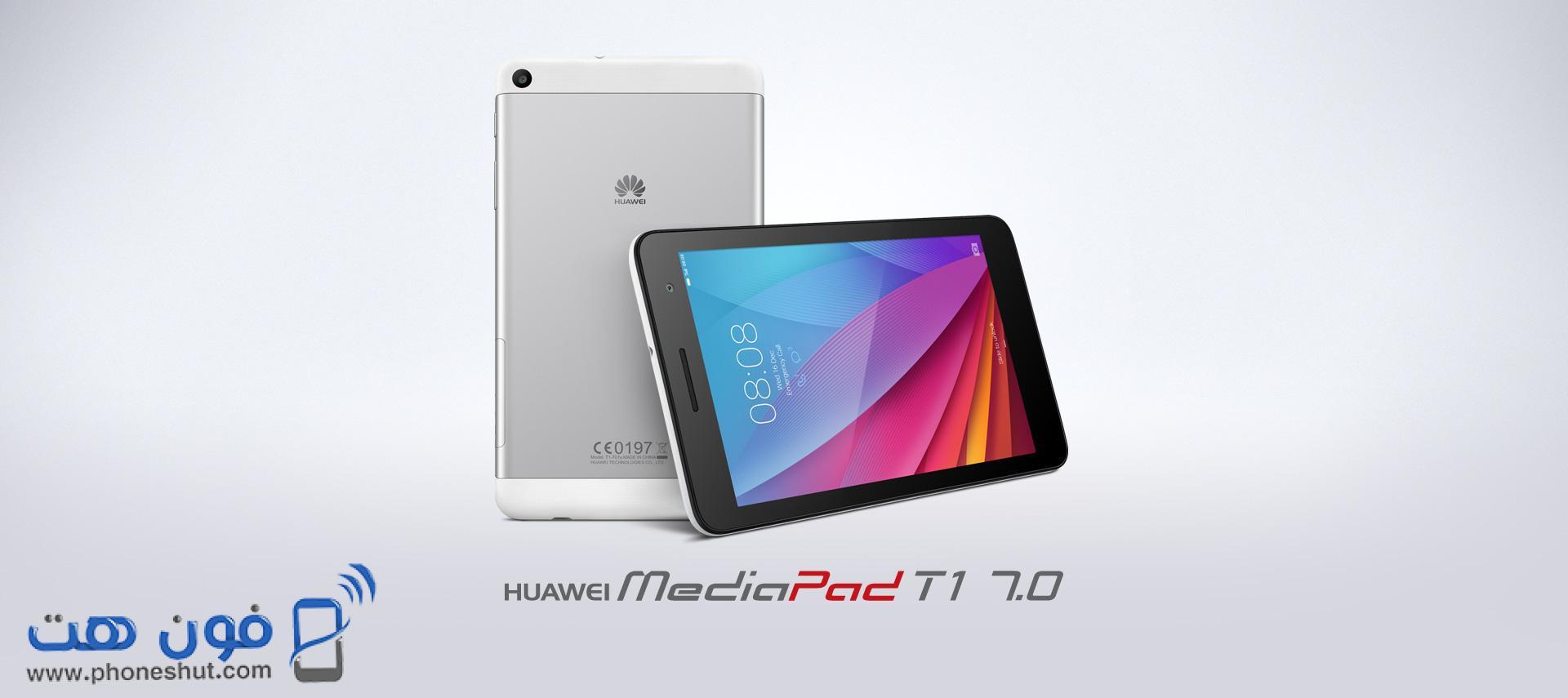 مواصفات Huawei MediaPad T1 7.0