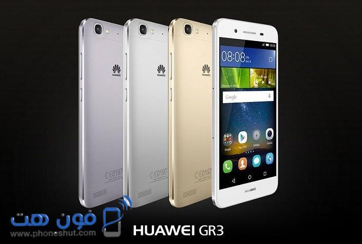 سعر ومواصفات هواوي هونر GR3 ـ Huawei GR3 2017