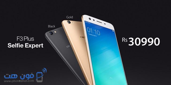 هاتف Oppo F3 Plus