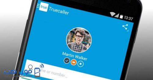 تروكولر برنامج معرفة اسم المتصل