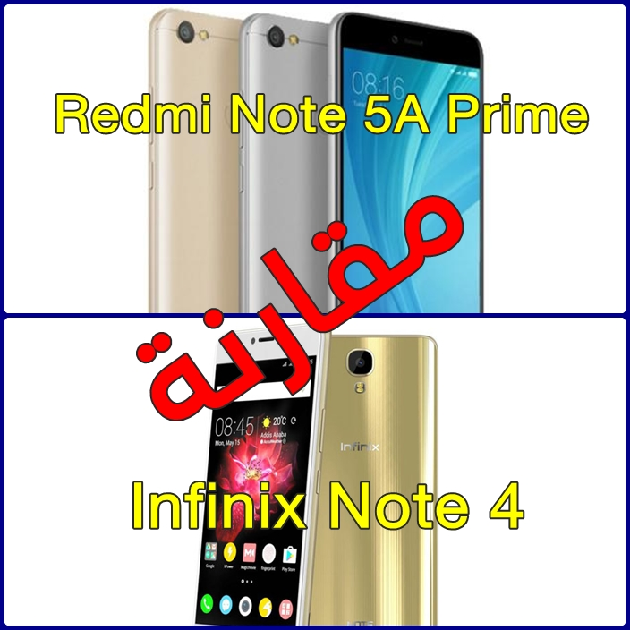 مقارنة هاتف Redmi Note 5A Prime وInfinix Note 4