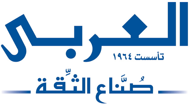 عناوين وأرقام تليفونات مراكز خدمة وصيانة شركة العربي