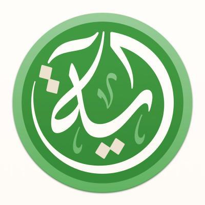 تطبيق آيه لقراءة القرآن الكريم