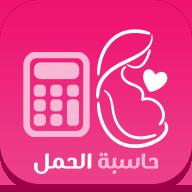 تطبيق حاسبة الحمل وموعد الولادة للاندرويد