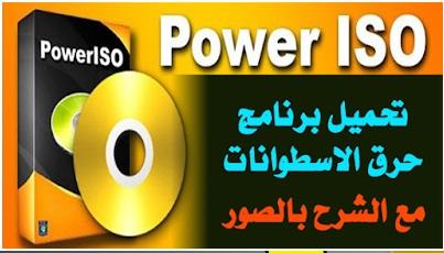تحميل برنامج power iso 2017