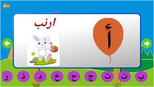 تحميل تطبيق تعليم الحروف العربية والألوان والكلمات للأطفال فون هت
