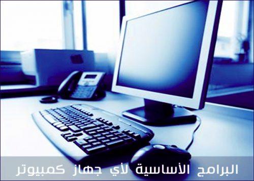 البرامج الأساسية لأي جهاز كمبيوتر