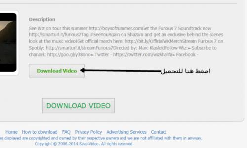 تحميل الفيديوهات من اليوتيوب