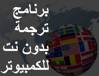 تحميل برنامج مترجم بدون نت