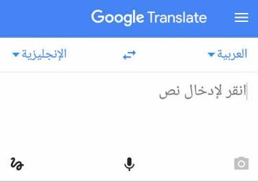 تحميل برنامج ترجمة بدون نت للكمبيوتر فون هت