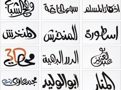 تحميل خطوط عربية للفوتوشوب cs6 مجانا