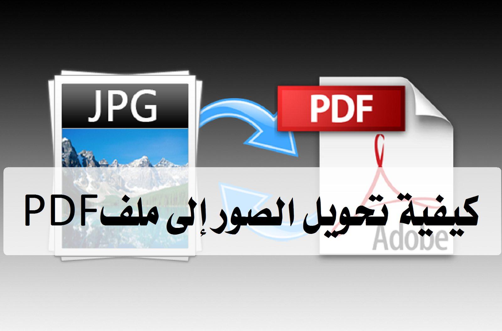 تحويل الصور pdf الى jpg
