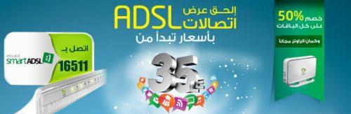 باقات اتصالات ADSL