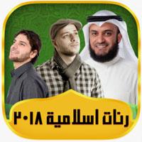 تطبيق نغمات اسلامية