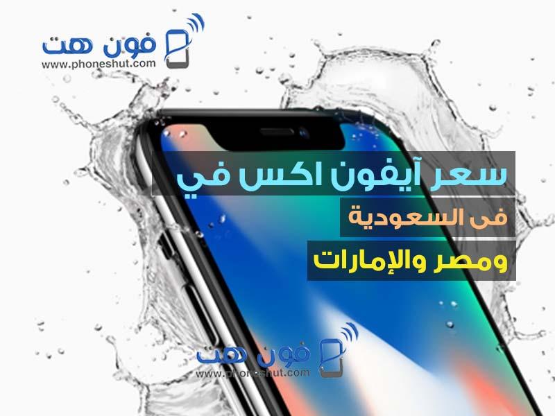 سعر ايفون X في مصر والسعودية والامارات ومميزاته