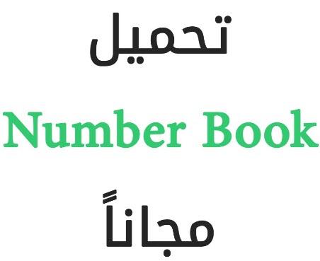 تحميل تطبيق نمبر بوك لمعرفة رقم المتصل للاندرويد والايفون فون هت