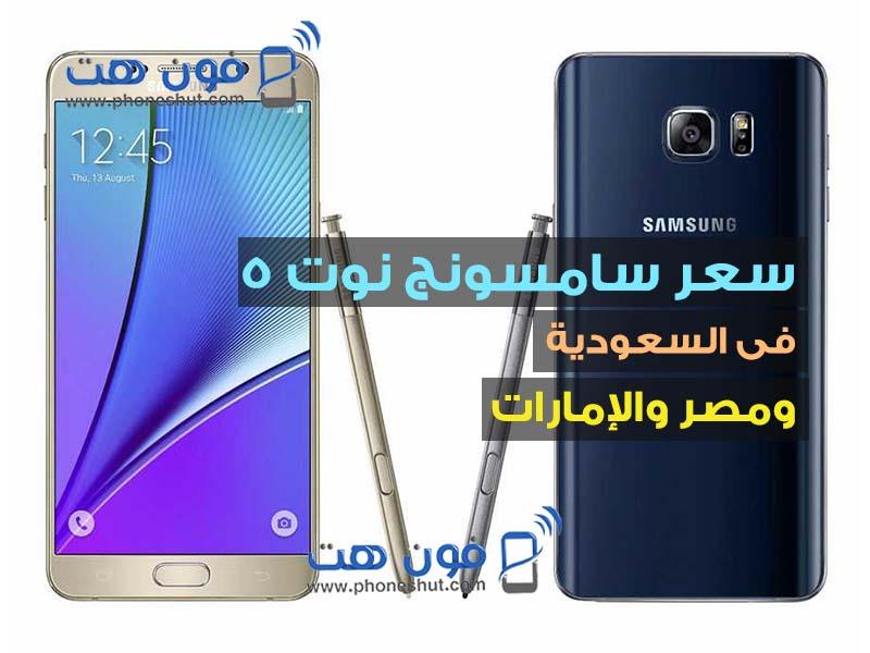 سعر سامسونج نوت 5 فى السعودية ومصر والإمارات