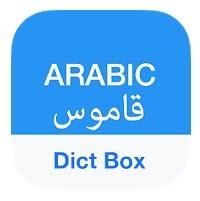 تحميل تطبيق القاموس العربي