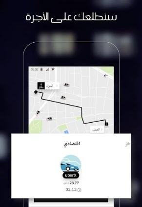 تحميل تطبيق اوبر uber