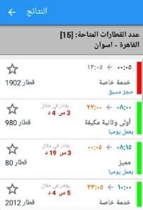 تحميل تطبيق سكك حديد مصر التطبيق الرسمي لمعرفة مواعيد