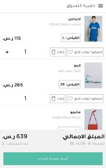 fc05da5ae تحميل تطبيق نمشي - namshi للتسوق اون لاين للرجال والنساء   فون هت