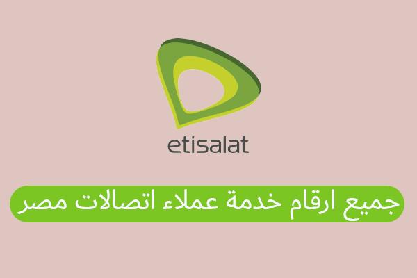 جميع ارقام خدمة عملاء اتصالات مصر