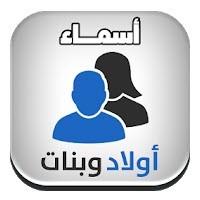 تحميل تطبيق أسماء أولاد وبنات بدون انترنت