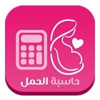 تحميل تطبيق حاسبة الحمل و موعد الولادة