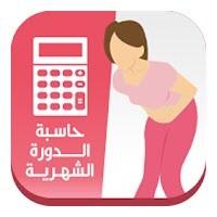 تحميل تطبيق حاسبة الدورة الشهرية للاندرويد