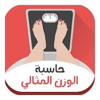 تحميل تطبيق حاسبة الوزن المثالي للاندرويد
