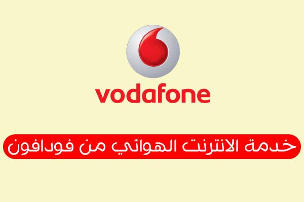 خدمة الانترنت الهوائي من فودافون
