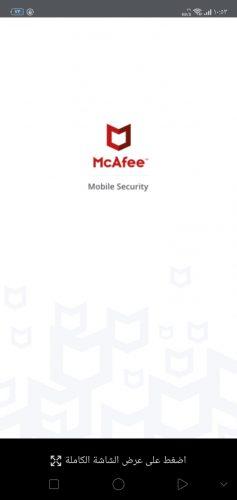 تحميل تطبيق McAfee Antivirus