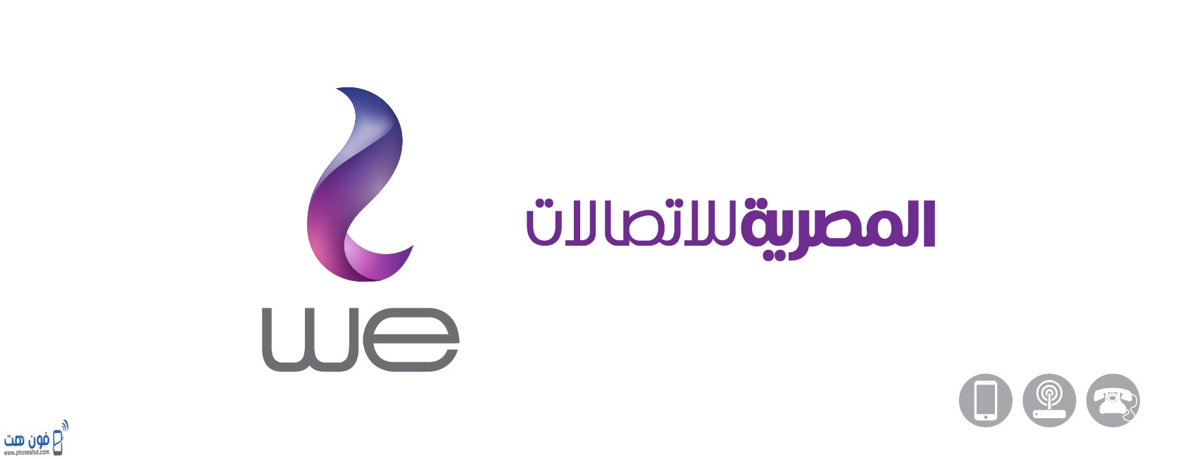 جميع ارقام خدمة عملاءالمصرية للاتصالات وي we