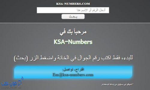 نمبر بوك السعودية اون لاين لمعرفة رقم المتصل فون هت