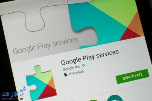 تحديث خدمات جوجل بلاي