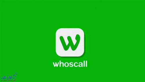 تطبيقهوزكول Whoscall
