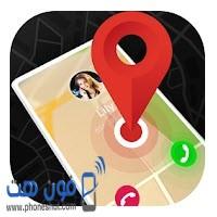 برنامج تحديد المواقع عن طريق رقم الجوال مجانا