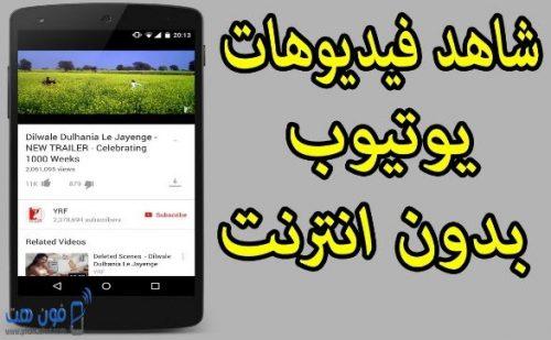 طريقة مشاهدة فيديوهات YouTube بدون إنترنت
