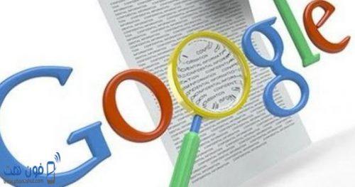 طريقة مسح سجل البحث من جوجل