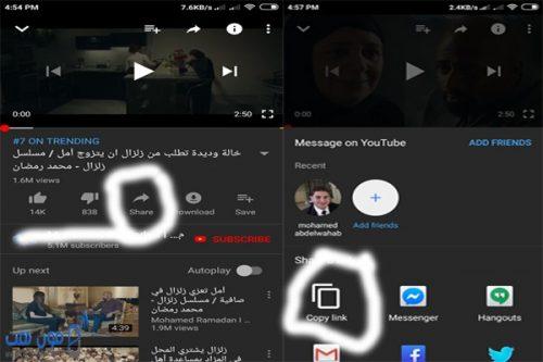 نحميل الفيديوهات من اليوتيوب