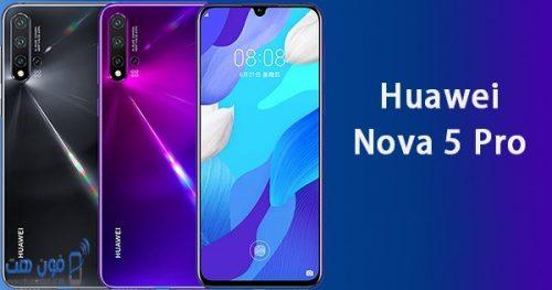 مواصفات هاتف هواوي نوفا برو Nova 5 PRO