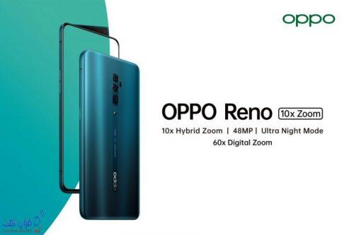 شركة Oppo تطلق هاتف Oppo Reno 10x Zoom رسميا في مصر