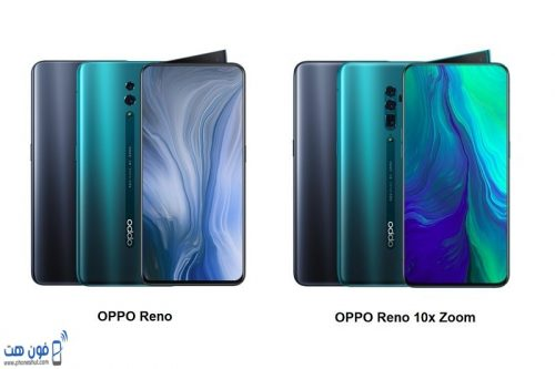 مقارنة في الشكل بين هاتف oppo reno العادي وهاتف oppo reno 10x zomm