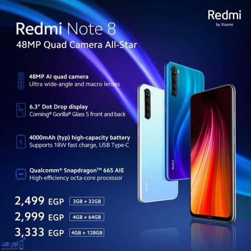 هاتف Xiaomi Redmi Note 8